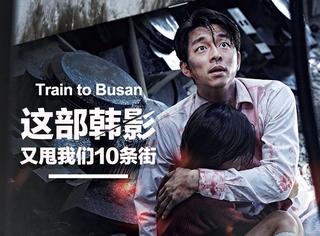 这部韩国丧尸片一出,中国电影又输了...