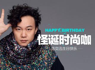 陈奕迅这个短腿小胖纸,他的怪咖时尚品味很港潮!