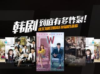 你有时间去看评分3.2的《幻城》,不如先刷这10部豆瓣高分韩剧!