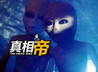 【真相帝】外星人要如何享受xxoo