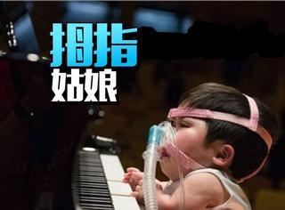 她17岁会英语弹钢琴身体却只有15个月大,没撑到生日