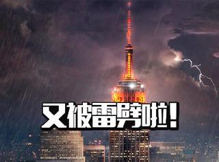 帝国大厦又被雷劈了!85年来它每年要被劈23次真是让人心疼