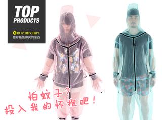 【买买买】能穿身上的蚊帐,确定不是来搞笑的!