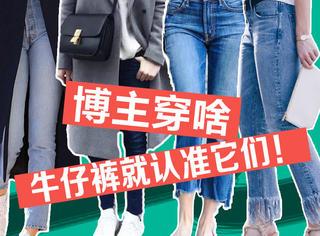 时尚博主都爱穿的这5个牛仔裤品牌,你怎么可以不知道!