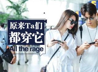 """【明星同款】 """"网瘾夫妇""""机场虐狗,戚薇还不管管你家那位!"""