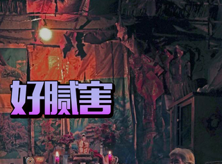 """这届FIRST影展搞""""驱魔大赛"""",韩国有《哭声》,中国有《中邪》"""