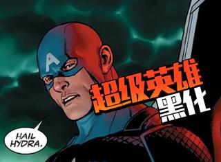 三观崩塌这事儿连超级英雄都不能幸免,但并没有人介意他们被黑化