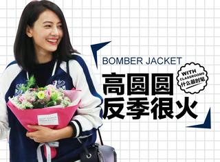 三伏天除了大毛衣,高圆圆、王丽坤的反季穿衣夹克更高级啊!