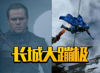 《长城》10秒预告前瞻,达蒙跳长城,鹿晗王俊凯跟着跳吗?