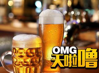 科学家要发明小便啤酒了,干杯吗朋友?