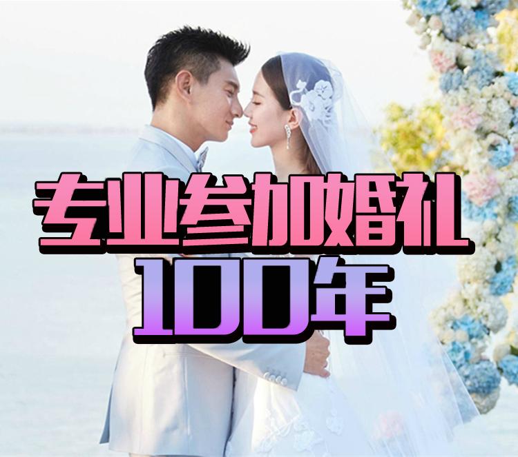 半年参加四场婚礼,刘诗诗简直专业参加婚礼一百年