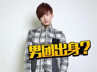 当过rapper跳过舞,原来7年前李钟硕还加入过偶像男团