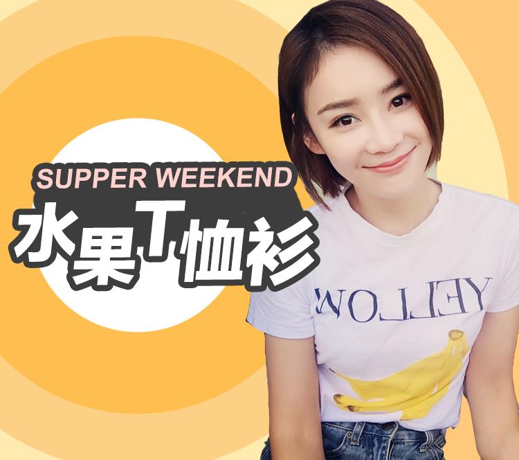 袁姗姗香蕉T恤差点和柳岩撞了衫,其实人家大有来头!