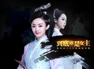 关于赵丽颖和杨紫到底谁是女主,我们问了8个《诛仙》原著粉