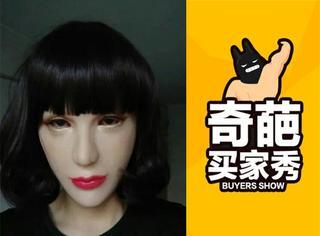 【一周买家秀】戴起面具亲妈都认不出你 卖家也玩cosplay