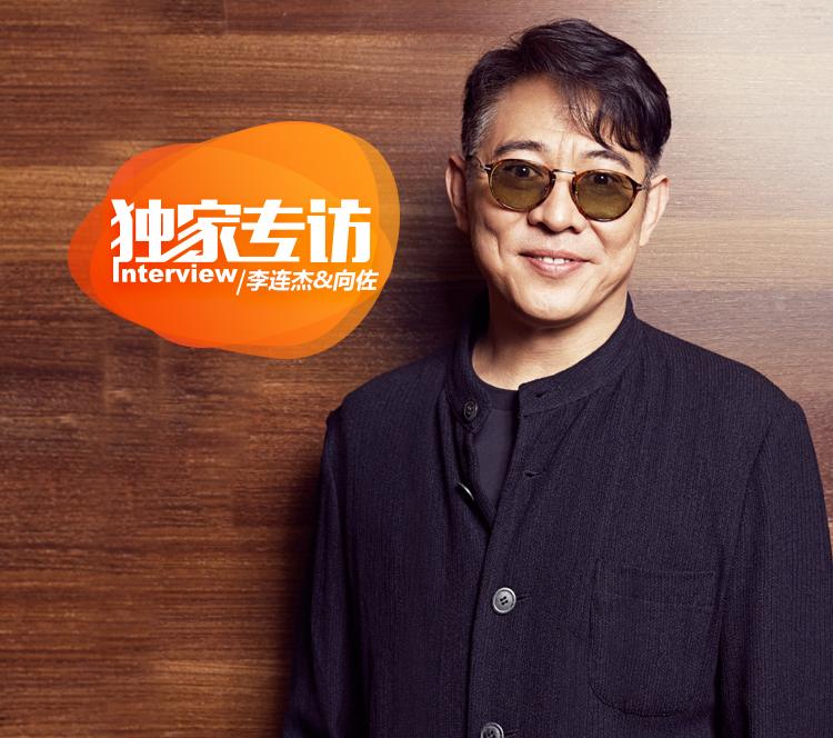 专访李连杰:我学了20年,就为了回到5岁的状态