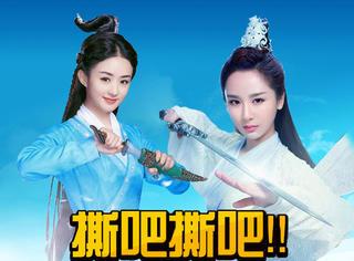 撕什么呢?《诛仙》能有赵丽颖、杨紫这俩实力派已经很良心了!
