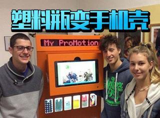 这群学生发明了新款售卖机,可以把塑料瓶变成手机壳!
