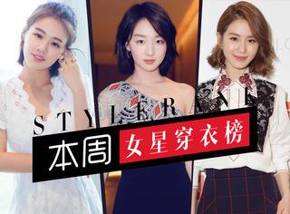 【本周女星穿衣榜】周冬雨、马思纯、刘诗诗,个个都是显腿长的高手!