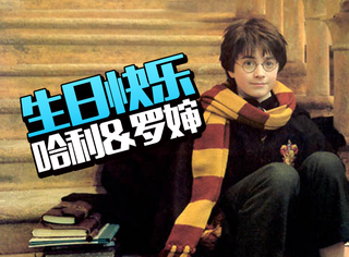 """哈利·波特,生日快乐!(内含哈利""""第一次""""gif集锦)"""