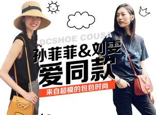 刘雯、孙菲菲都爱背同一款包,这才是超模的正确打开方式!
