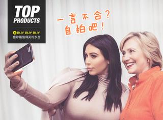 【买买买】卡戴珊拿着到处炫耀的自拍补光手机壳,你自拍时就差它!