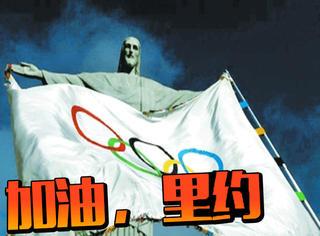 都在吐槽里约奥运大冒险,而我只想说:里约加油!