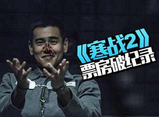 """《寒战2》打败周星驰成龙和""""沈佳宜"""",成香港影史最卖座电影!"""
