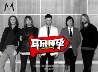 Maroon 5:你可能不知道魔力红乐队,但你一定听过他们的歌