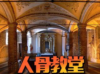 惊悚!葡萄牙这座教堂用人骨建成