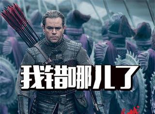 张艺谋被批种族歧视?中国最贵电影《长城》没上映先闯祸?