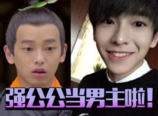 《太子妃升职记》的演员都火了!强公公要演《失恋33天》编剧新作啦!