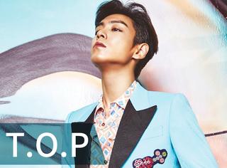 【时装片】T.O.P认真起来,什么衣服都能变成绅士诱惑啊!