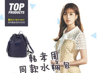 【买买买】包包哪家强?这你要问韩孝周的500块的水桶包啦!