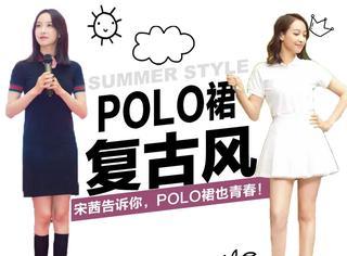 谁说Polo又土又老?宋茜穿Polo裙明明美爆了!