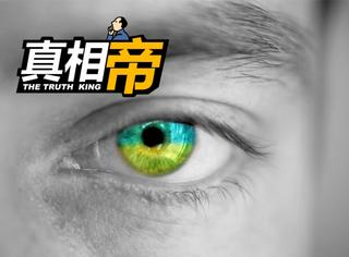 【真相帝】你有这种特殊瞳力的眼睛吗?