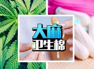 美国推大麻版卫生棉条,大姨妈嗨了