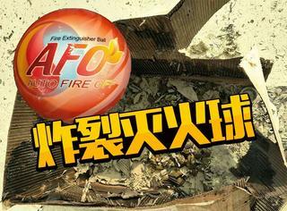 橘子君把阳台点了,就为了试试这个传说中炸裂的灭火球