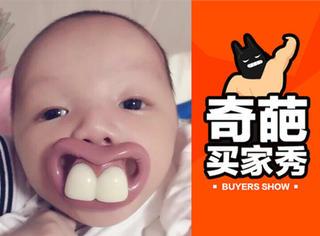 【奇葩买家秀】这奶嘴太毁形象,本宝宝是拒绝的!