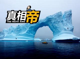 【真相帝】关于南极的那些冷知识