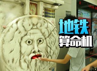 上海地铁现算命机,一言不和就被坑了3块