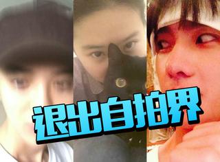 杨洋、鹿晗、刘亦菲,请你们退出自拍界