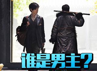 到底井宝鹿晗谁是《盗墓笔记》第一男主?我们掐秒表算出来了!