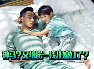 张震晒闺女炸出了刘烨,诺一刚6岁社长就为他找4个媳妇了