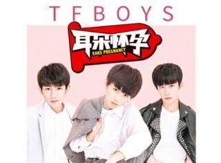 TFBOYS:《是你》新歌首发,三小只开始大唱少年心事!