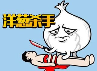 日本生产无泪洋葱,厨房杀手终结