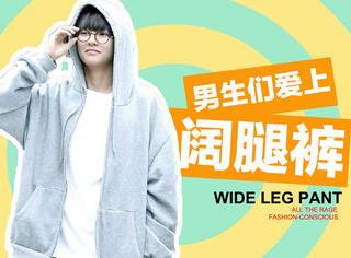 """金泰亨、光洙和""""老傅""""居然爱上了阔腿裤!我们显高显瘦的秘密还怎么藏得住?"""