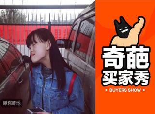 【一周买家秀】女友丑照被男友玩坏 心机发箍引起陈伟霆注意