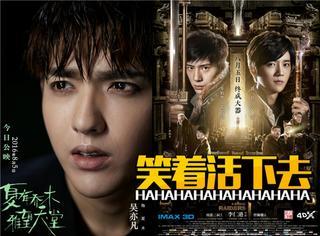 《盗墓笔记》首日票房1.6亿登顶,吴亦凡《夏有乔木》仅4500万!