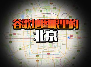 谷歌地图出了个兴趣功能,我们拿北京试玩了下发现体验很坑爹